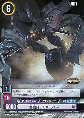 【中古】トランスフォーマー/R/UNIT/TF-00 トランスフォーマー ブースターZERO 14/76 [R] : 爆機兵デモリッシャー