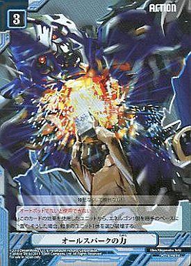 【中古】トランスフォーマー/R/ACTION/TF-00 トランスフォーマー ブースターZERO 16/76 [R] : オールスパークの力