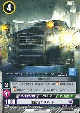 【中古】トランスフォーマー/U/UNIT/TF-00 トランスフォーマー ブースターZERO 27/76 [U] : 悪徳官バリケード