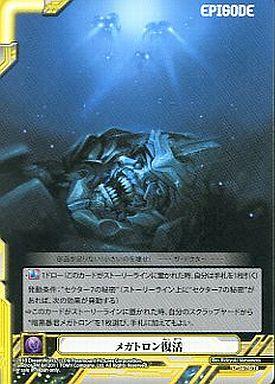 【中古】トランスフォーマー/U/EPISODE/TF-00 トランスフォーマー ブースターZERO 34/76 [U] : メガトロン復活