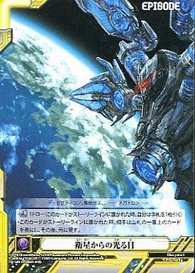 【中古】トランスフォーマー/U/EPISODE/TF-00 トランスフォーマー ブースターZERO 35/76 [U] : 衛星からの光る目