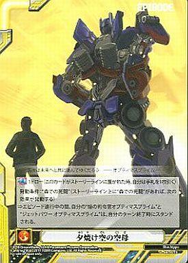 【中古】トランスフォーマー/U/EPISODE/TF-00 トランスフォーマー ブースターZERO 40/76 [U] : 夕焼け空の空母