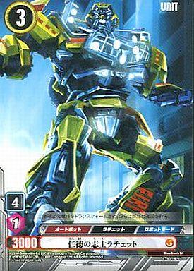 【中古】トランスフォーマー/C/UNIT/TF-00 トランスフォーマー ブースターZERO 50/76 [C] : 仁徳の志士ラチェット