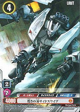 【中古】トランスフォーマー/C/UNIT/TF-00 トランスフォーマー ブースターZERO 52/76 [C] : 煌きの刃サイドスワイプ