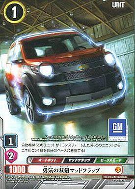 【中古】トランスフォーマー/C/UNIT/TF-00 トランスフォーマー ブースターZERO 54/76 [C] : 勇気の双剣マッドフラップ
