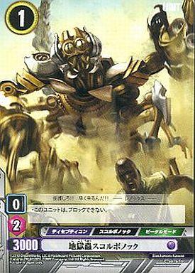 【中古】トランスフォーマー/C/UNIT/TF-00 トランスフォーマー ブースターZERO 58/76 [C] : 地獄蟲スコルポノック