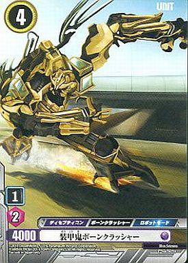 【中古】トランスフォーマー/C/UNIT/TF-00 トランスフォーマー ブースターZERO 59/76 [C] : 装甲鬼ボーンクラッシャー