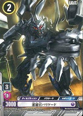 【中古】トランスフォーマー/C/UNIT/TF-00 トランスフォーマー ブースターZERO 60/76 [C] : 悪徳官バリケード