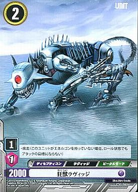 【中古】トランスフォーマー/C/UNIT/TF-00 トランスフォーマー ブースターZERO 61/76 [C] : 恐獣ラヴィッジ