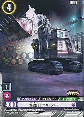 【中古】トランスフォーマー/C/UNIT/TF-00 トランスフォーマー ブースターZERO 62/76 [C] : 爆機兵デモリッシャー