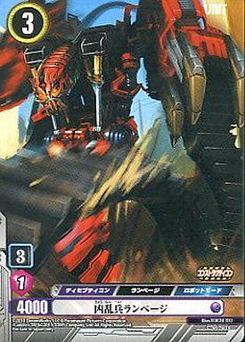 【中古】トランスフォーマー/C/UNIT/TF-00 トランスフォーマー ブースターZERO 64/76 [C] : 狂乱兵ランページ