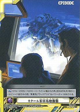 【中古】トランスフォーマー/C/EPISODE/TF-00 トランスフォーマー ブースターZERO 65/76 [C] : カタール米軍基地強襲