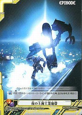 【中古】トランスフォーマー/C/EPISODE/TF-00 トランスフォーマー ブースターZERO 68/76 [C] : 夜の上海工業地帯
