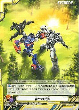 【中古】トランスフォーマー/C/EPISODE/TF-00 トランスフォーマー ブースターZERO 69/76 [C] : 森での死闘