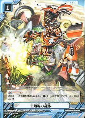 【中古】トランスフォーマー/C/ACTION/TF-00 トランスフォーマー ブースターZERO 72/76 [C] : 土壇場の奇跡