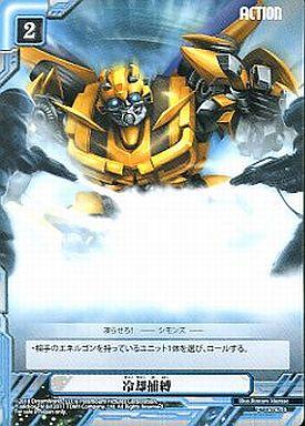 【中古】トランスフォーマー/C/ACTION/TF-00 トランスフォーマー ブースターZERO 73/76 [C] : 冷却捕縛