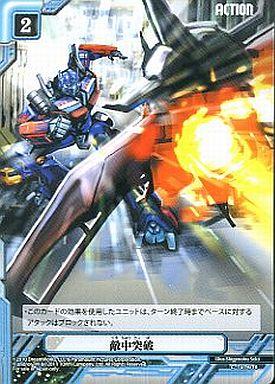 【中古】トランスフォーマー/C/ACTION/TF-00 トランスフォーマー ブースターZERO 74/76 [C] : 敵中突破