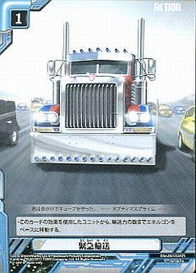 【中古】トランスフォーマー/C/ACTION/TF-00 トランスフォーマー ブースターZERO 76/76 [C] : 緊急輸送