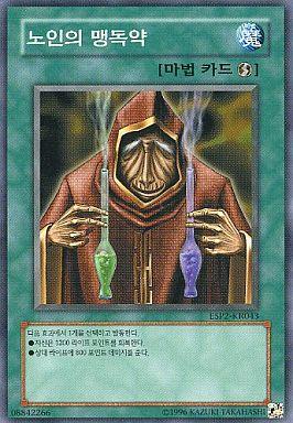【中古】遊戯王/韓国版/N/EXPANSION PACK Vol.2 ESP2-KR043  [N] : ご隠居の猛毒薬