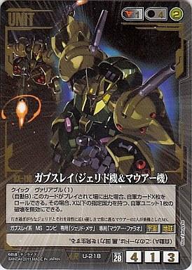 【中古】ガンダムウォー/AR/黒/第28弾 絶対戦力 U-218 [AR] : ガブスレイ(ジェリド機&マウアー機)