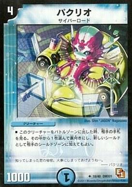【中古】デュエルマスターズ/UC/水/[DMX-01]キング・オブ・デュエルロード ストロング7 18 [UC] : パクリオ