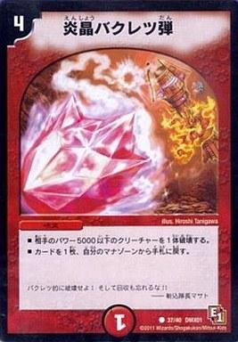 【中古】デュエルマスターズ/C/火/[DMX-01]キング・オブ・デュエルロード ストロング7 37 [C] : 炎晶バクレツ弾