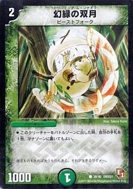 【中古】デュエルマスターズ/C/自然/[DMX-01]キング・オブ・デュエルロード ストロング7 38 [C] : 幻緑の双月