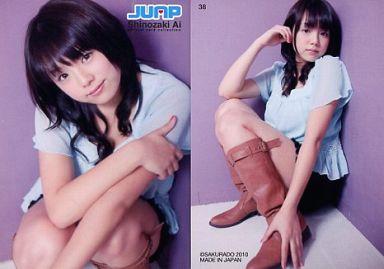 【中古】コレクションカード(女性)/トレカ/JUMP 篠崎愛 オフィシャルカードコレクション 38 : 篠崎愛
