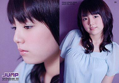 【中古】コレクションカード(女性)/トレカ/JUMP 篠崎愛 オフィシャルカードコレクション 39 : 篠崎愛