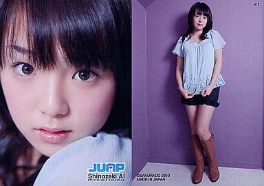 【中古】コレクションカード(女性)/トレカ/JUMP 篠崎愛 オフィシャルカードコレクション 41 : 篠崎愛