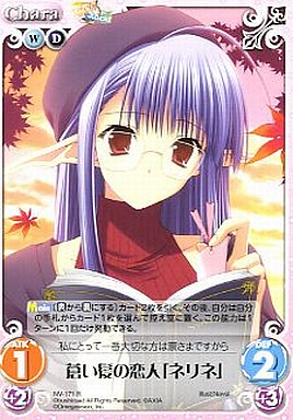 【中古】カオス/R/Chara/水闇/ブースターパック Navel 2.00 NV-171R [R] : 蒼い髪の恋人「ネリネ」