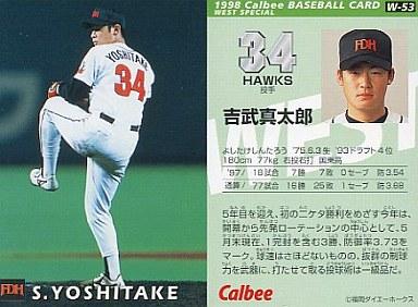 【中古】スポーツ/1998プロ野球チップス第3弾/ダイエー/WEST SPECIAL  W-53 : 吉武 真太郎