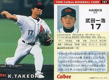【中古】スポーツ/1998プロ野球チップス第3弾/ダイエー/レギュラーカード  167 : 武田 一浩