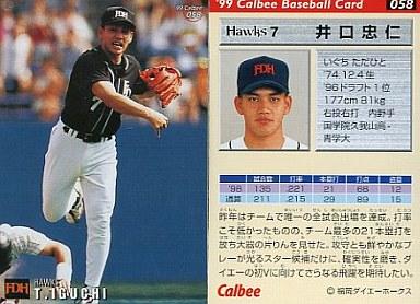 【中古】スポーツ/1999プロ野球チップス第1弾/ダイエー/レギュラーカード 58 : 井口 忠仁