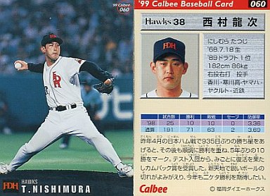 【中古】スポーツ/1999プロ野球チップス第1弾/ダイエー/レギュラーカード 60 : 西村 龍次
