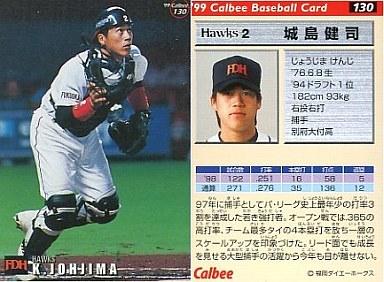 【中古】スポーツ/1999プロ野球チップス第2弾/ダイエー/レギュラーカード 130 : 城島 健司