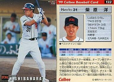 【中古】スポーツ/1999プロ野球チップス第2弾/ダイエー/レギュラーカード 133 : 柴原 洋