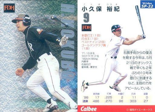 【中古】スポーツ/1999プロ野球チップス ラッキーカード特典/ダイエー/スペシャルカード SP-22 : 小久保 裕紀