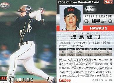 【中古】スポーツ/2000プロ野球チップス第1弾/ダイエー/ベストナインカード B-03 : 城島 健司