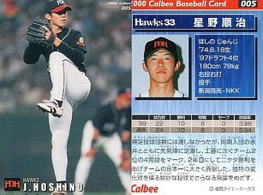 【中古】スポーツ/2000プロ野球チップス第1弾/ダイエー/レギュラーカード 5 : 星野 順治