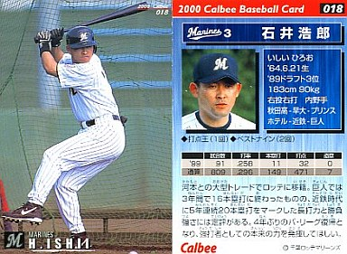 18 : 石井 浩郎 | 中古 | スポ...