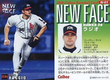 【中古】スポーツ/2000プロ野球チップス第2弾/ダイエー/ニューフェイスカード N-01 : ラジオ
