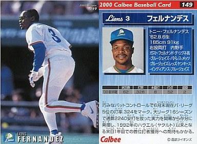【中古】スポーツ/2000プロ野球チップス第3弾/西武/レギュラーカード 149 : フェルナンデス