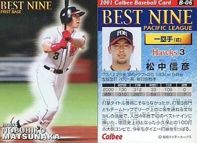 【中古】スポーツ/2001プロ野球チップス第1弾/ダイエー/ベストナインカード B-06 : 松中 信彦
