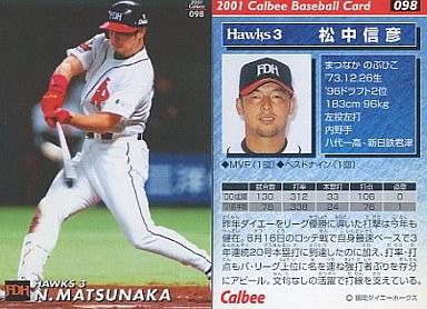 【中古】スポーツ/2001プロ野球チップス第2弾/福岡ダイエー/レギュラーカード 98 : 松中 信彦