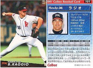 【中古】スポーツ/2001プロ野球チップス第2弾/福岡ダイエー/レギュラーカード 101 : ラジオ