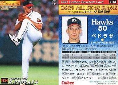 【中古】スポーツ/2001プロ野球チップス第2弾/福岡ダイエー/レギュラーカード 134 : ペトラザ