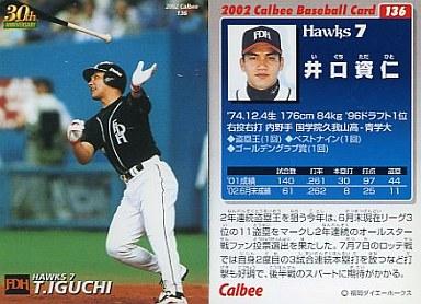【中古】スポーツ/2002プロ野球チップス第2弾/ダイエー/レギュラーカード 136 : 井口 資仁