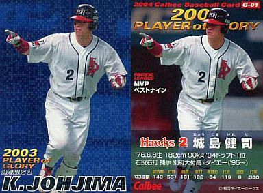 【中古】スポーツ/2004プロ野球チップス第1弾/ダイエー/プレイヤー オブ グローリーカード G-01 : 城島 健司(青版)