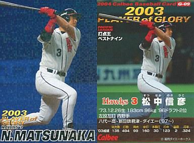 【中古】スポーツ/2004プロ野球チップス第1弾/ダイエー/プレイヤー オブ グローリーカード G-09 : 松中 信彦(青版)